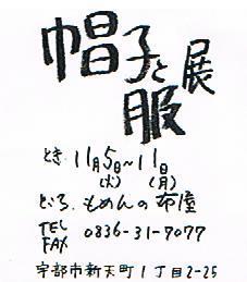 2013年11月服と帽子展チラシ加工済み.JPG