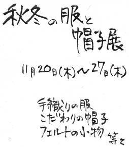 2014.11.布屋.催事.ネットにアップ用.JPG