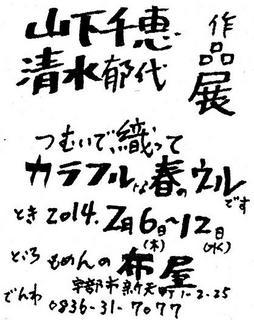 nunoyasaiji201402b.jpg
